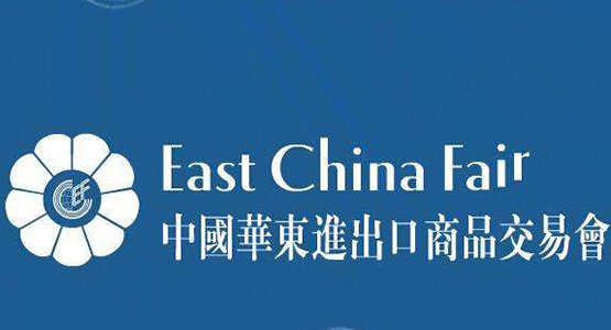 Our company is going to attend East China Fair in Shanghai